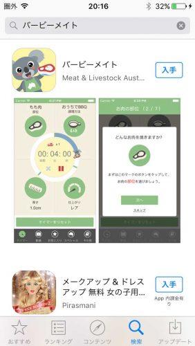 キャンプで役に立つステーキの焼き方アプリ