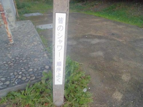 丸山県民サンビーチのシャワー