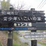 尼崎市立青少年いこいの家キャンプ場を徹底レビュー