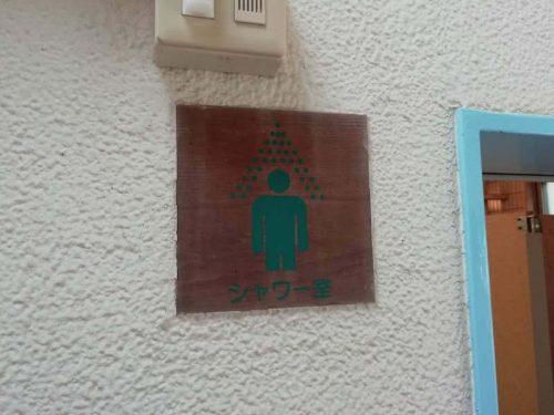 しあわせの村キャンプ場のシャワー
