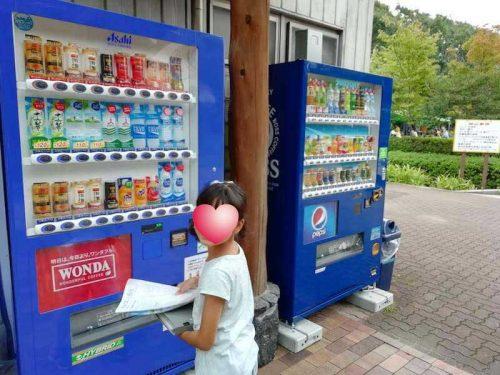しあわせの村の自販機