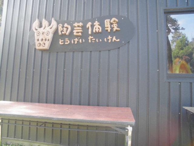 タロリン村の陶芸体験