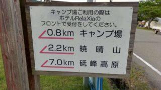 峰山高原キャンプ場を徹底レビュー