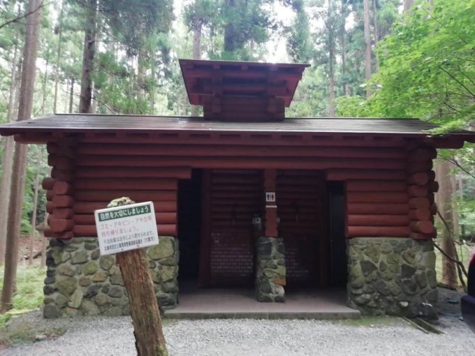 あかさい渓谷のトイレ