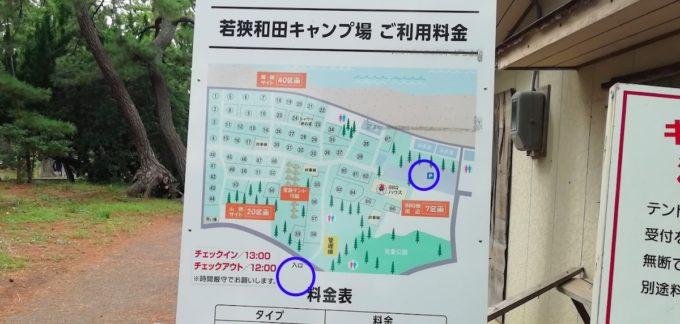 若狭和田キャンプ場の駐車場