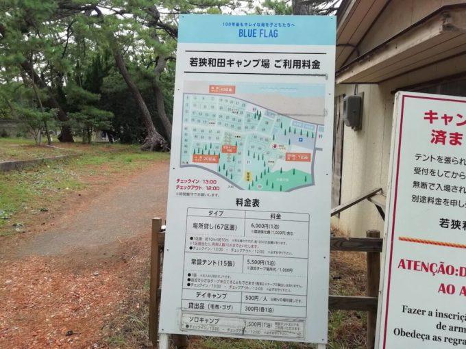 若狭和田キャンプ場の価格