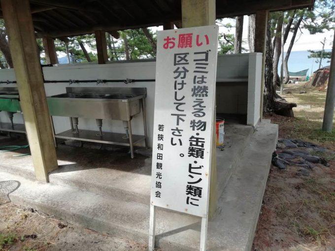 若狭和田キャンプ場のゴミ回収